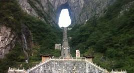 Гора Небесных Ворот (Китай)